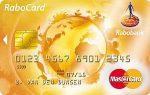 rabobank rabocard mastercard